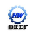 济宁市恒旺工矿设备制造有限公司
