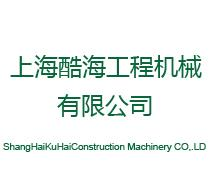 上海酷海工程机械有限公司