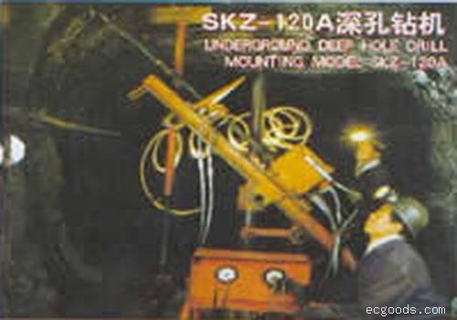SKZ120A深孔钻机宣化*深孔钻机厂家