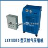 LYX100T6天然气压缩机