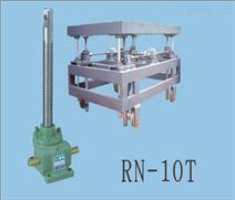 供應精準定位絲桿升降器安全自鎖螺旋升降機RN-10T