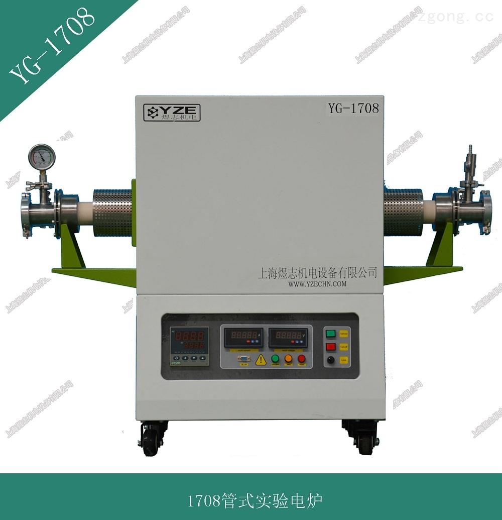 1700℃可定制管式高温炉1708型
