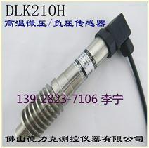 高温压力传感器,烧结炉高温压力控制压力变送器